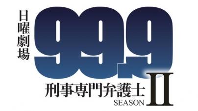 99.9-Keiji Senmon Bengoshi : une saison 2 annoncée pour le J-drama !