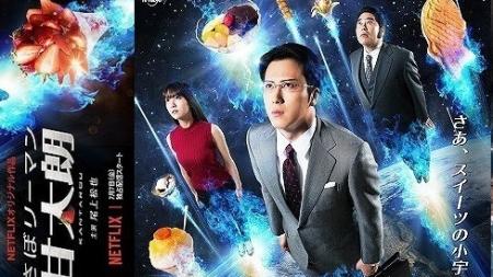 Saboriman Kantarou : le nouveau Live-drama de Netflix et TV Tokyo !