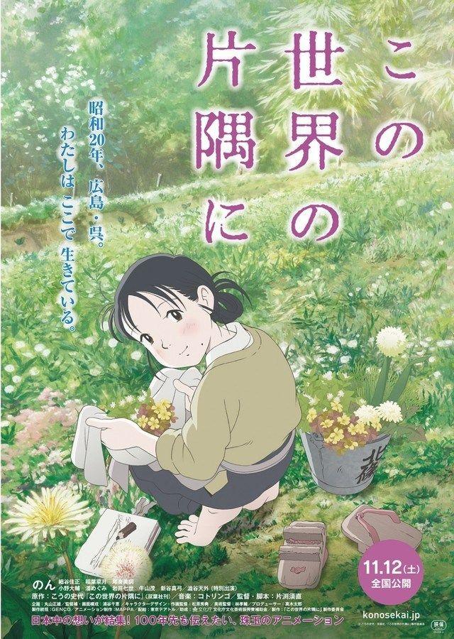 dans-un-recoin-de-ce-monde-film-affiche-jp