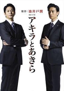Akira_to_Akira-tp