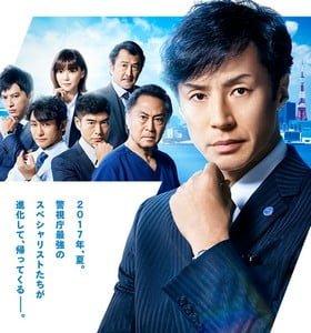 Keiji_7_nin_Season_3_drama