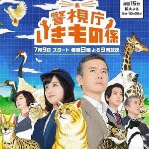 Keishicho_Ikimono_Gakari-p1
