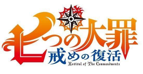nanatsu no taizai logo S2