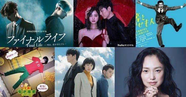 #Focus drama : ces drama japonais à ne pas louper en septembre 2017 ! [1/3]