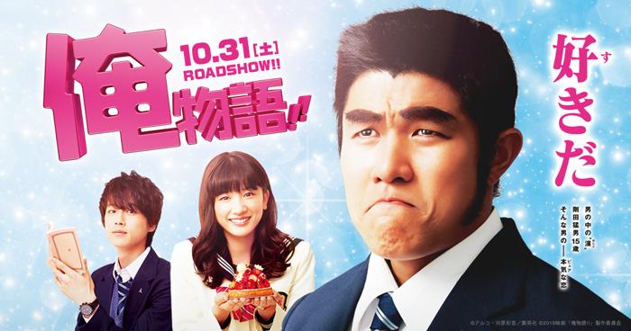 [Critique] Ore Monogatari!! film LIVE : une romance qui bouscule les codes !