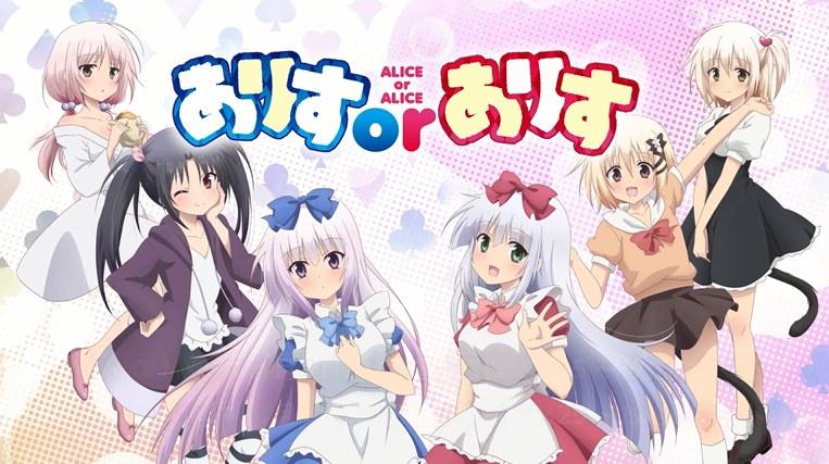 Alice or Alice : une première vidéo promotionnelle dévoilée pour l'anime !