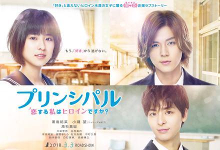 Principal: koi suru watashi wa heroine desu ka? – Le manga de Ryo IKUEMI sort en film Live !