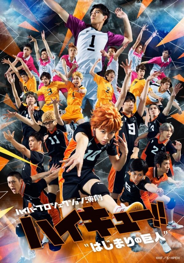 Haikyū!! - Karasuno vs Shiratorizawa en 2018!