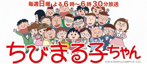 Anime Chibi Maruko chan