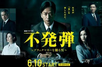Fuhatsudan: Burakku Mane wo Ayatsuru Otoko