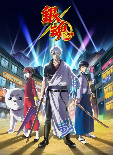 Anime Gintama. : Gin no Tamashii-hen 2