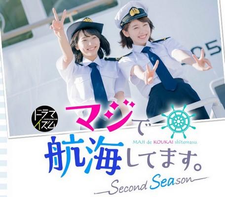 Maji de Koukai Shitemasu: Saison 2