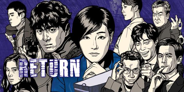 Critique « Return » (Dramapassion) : un sublime drama coréen sur fond de thriller poignant !