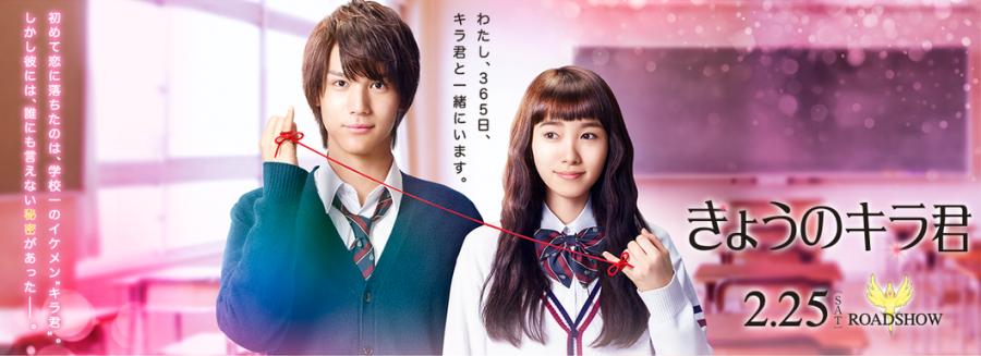 Critique « Close to Heaven » (« Kyô no Kira-kun ») : une romance qui ne décolle qu'à moitié !