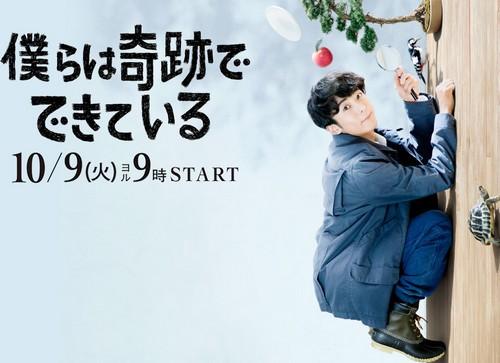 Bokura_wa_Kiseki_de_Dekite_Iru