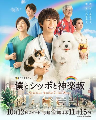 Sakanoue_Animal_Clinic_Story