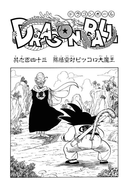Piccolo VS goku Dragon Ball