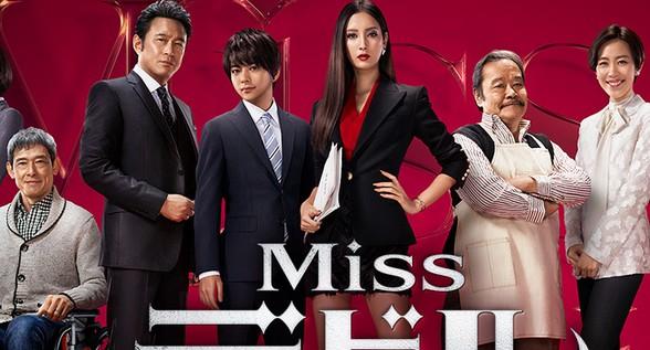 Critique « Miss Devil » : une rencontre fatidique et drôlement sexy !