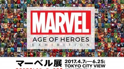 MARVEL : AGE OF HEROES, visite guidée de l'exposition événement de Tokyo !