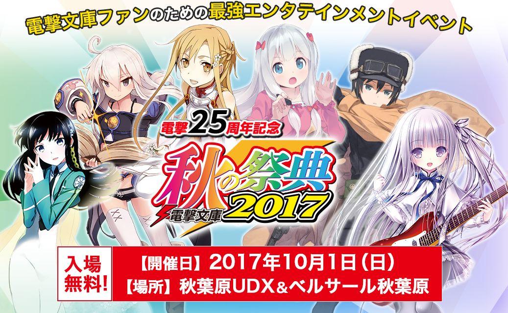 Sword Art Online au dengeki bunko autumn festival