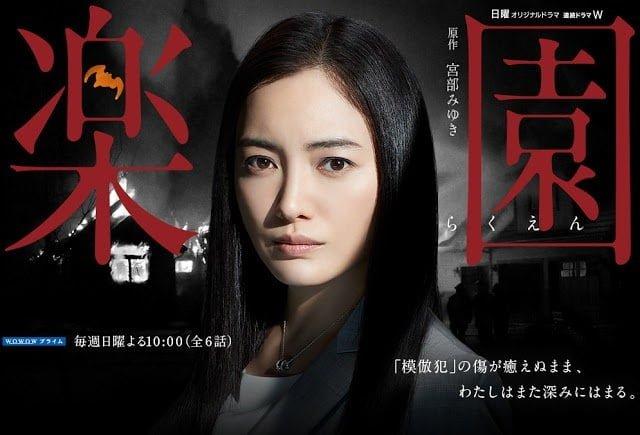 [Critique] Rakuen : un J-Drama policier où les femmes sont les piliers !