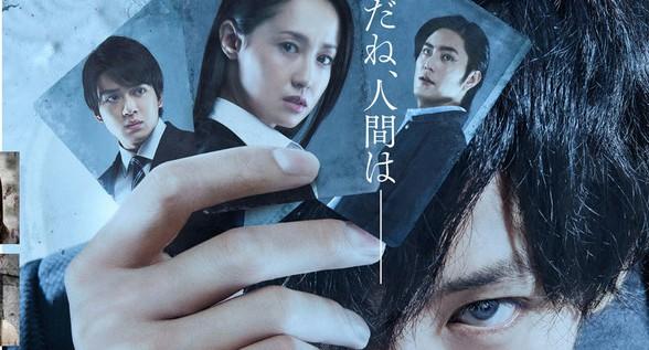 Perfect Crime – Le meurtre parfait est de retour au Japon !