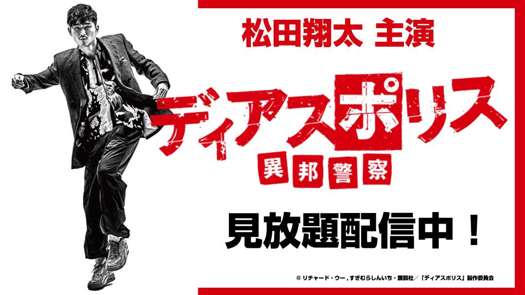 Dias Police: Ihou Keisatsu