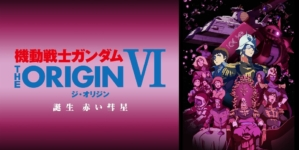 Critique « Mobile Suit Gundam: The Origin VI – Rise of the Red Comet »