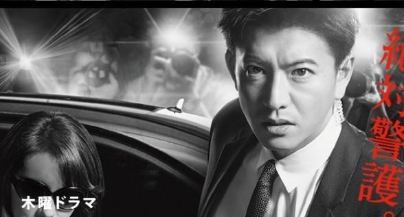 Critique «BG Shinpen Keigonin» : un drama japonais qui fait la lumière sur les Bodyguard !