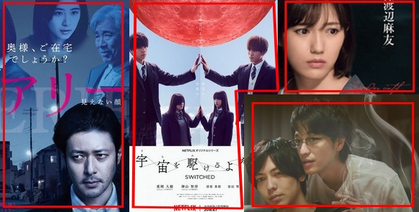 Drama : les sorties J-drama du mois d'août 2018 !
