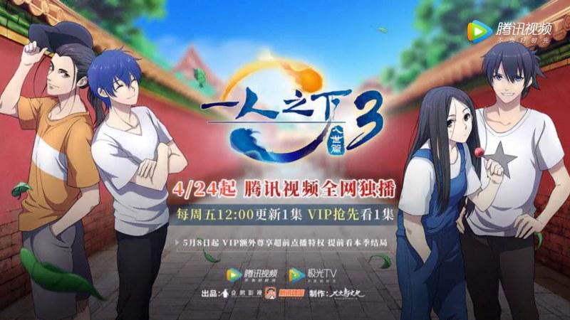 """""""Hitori no Shita : The Outcast 3"""" se dévoile aux travers d'une nouvelle vidéo !"""