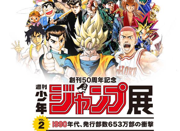 Mangas : Découvrez cinq mangas cultes des années 90 !