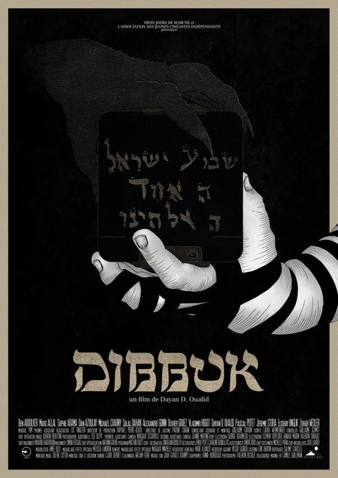 L'affiche offielle de Dibbuk, court métrage présenté lors du 4ème Festival du Film Fantastique de Menton